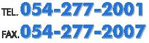 TEL:054-277-2001 FAX:054-277-2007